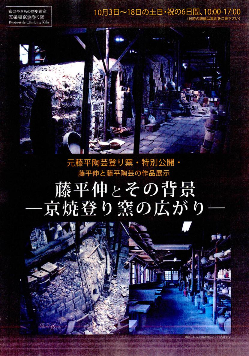 「藤平伸とその背景 京焼登り窯の広がり」チラシ表面写真