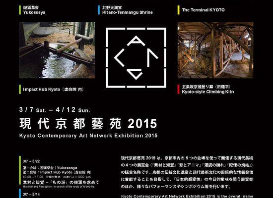 作品展「現代京都藝苑2015」チラシ表面写真