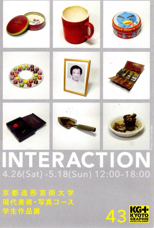 作品展「INTERACTION」チラシ表面写真
