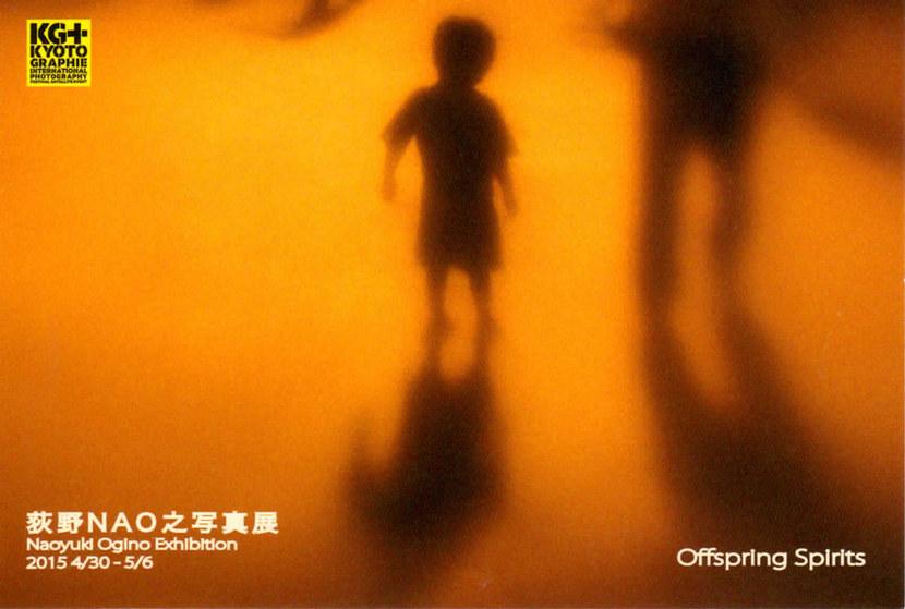 作品展「荻野NAO之写真展」チラシ表面写真
